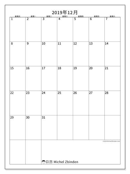日历2019年12月, 52SS. 免费可打印的日历.