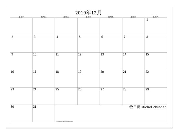 日历2019年12月, 53MS. 日历可免费打印.