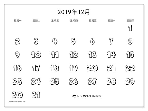 日历2019年12月, 56MS. 每月日历可免费打印.