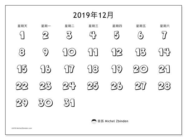 日历2019年12月, 56SS. 免费日历打印.