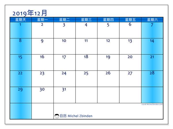 日历2019年12月, 58SS. 每月日历可免费打印.
