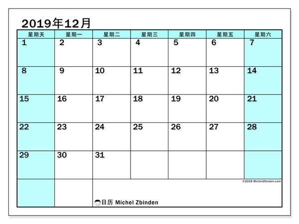 日历2019年12月, 59SS. 每月日历可免费打印.