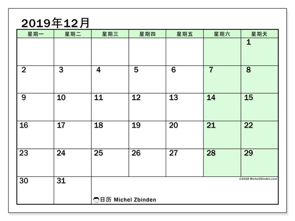 日历2019年12月, 60MS. 免费日历打印.