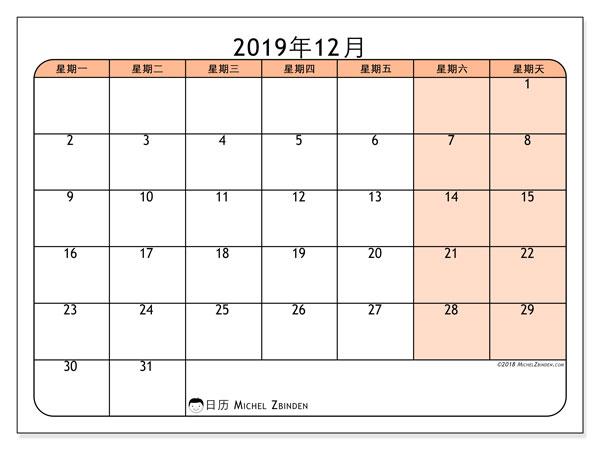 日历2019年12月, 61MS. 每月日历可免费打印.