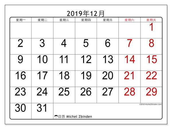 日历2019年12月, 62MS. 免费日历打印.