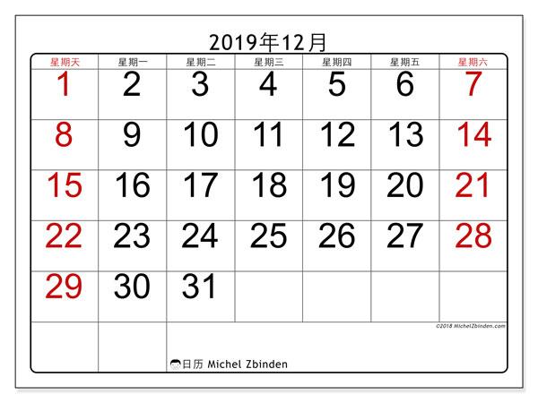 日历2019年12月, 62SS. 每月日历可免费打印.