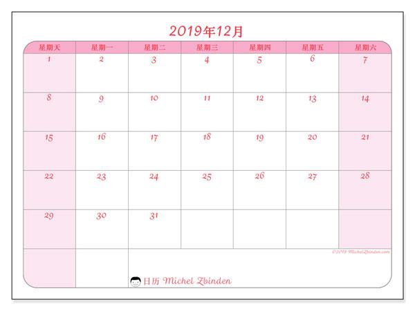 日历2019年12月, 63SS. 免费可打印的日历.
