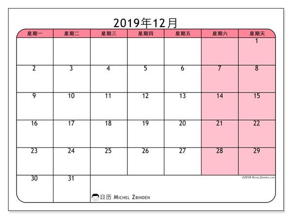 日历2019年12月, 64MS. 本月日历可免费打印.