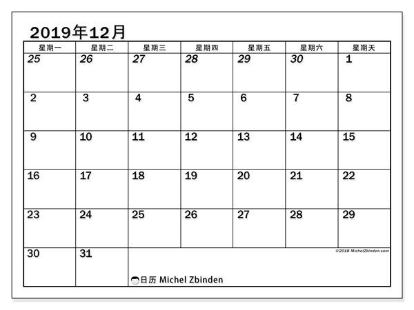 日历2019年12月, 66MS. 本月日历可免费打印.