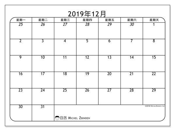日历2019年12月, 67MS. 免费打印计划.