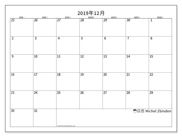 日历2019年12月, 70MS. 本月日历可免费打印.