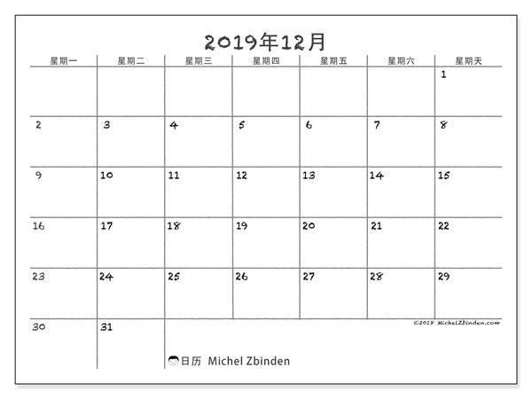日历2019年12月, 77MS. 免费可打印的日历.