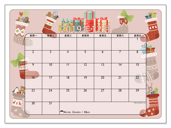 日历2019年12月, 86MS. 礼物和圣诞袜. 本月日历可免费打印.