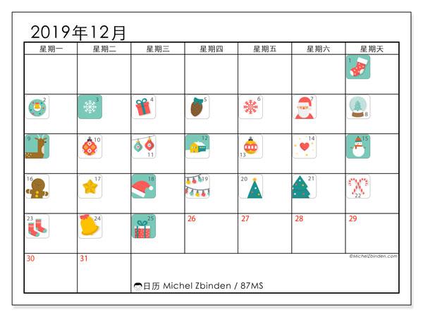 日历2019年12月, 87MS. 出现日历. 免费日历打印.