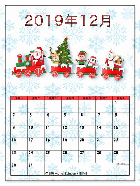 日历2019年12月, 88MS. 圣诞老人的火车. 免费可打印的日历.