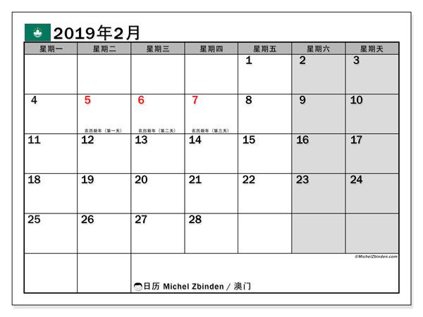 日历2019年2月,在澳门度假. 公共假日免费打印日历.