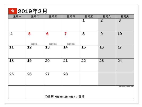 日历2019年2月,在香港度假. 公共假日免费打印日历.