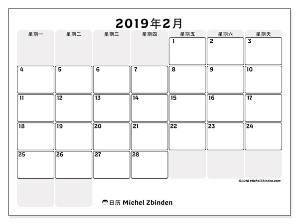 日历2019年2月, 44MS. 日历可免费打印.