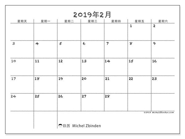 日历2019年2月, 77SS. 免费打印计划.