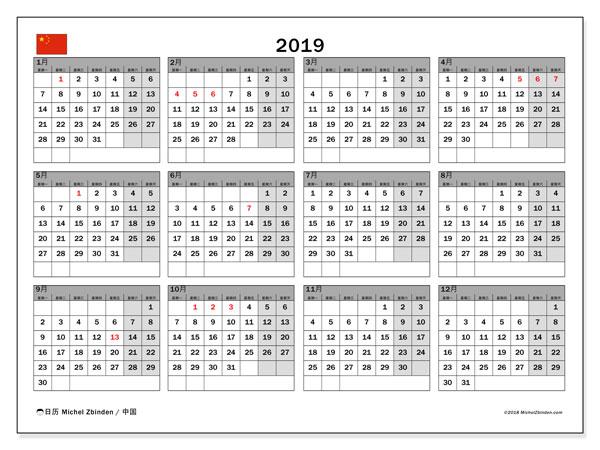 日历2019,在中国度假. 公共假日免费打印日历.
