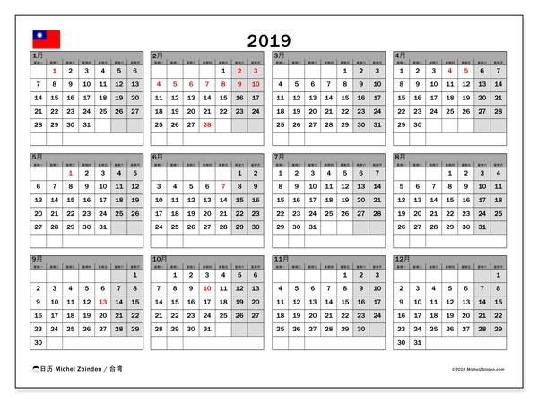 日历2019,在台湾度假. 公共假日免费打印日历.