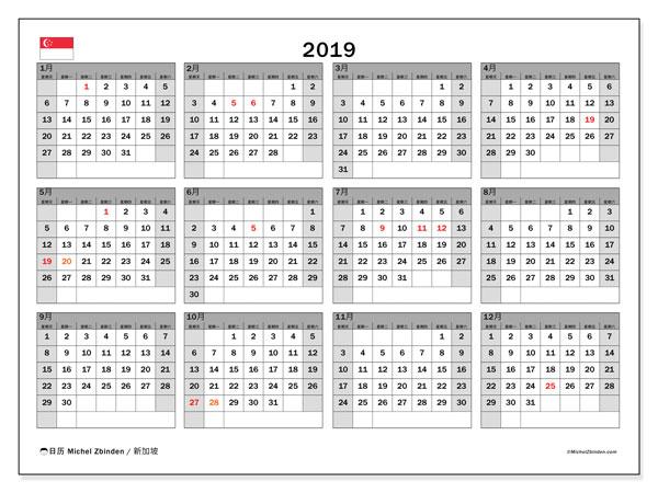 日历2019,在新加坡度假. 日历假期免费打印.