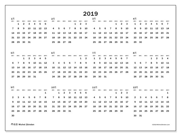 日历2019, 32MS. 免费可打印的日历.
