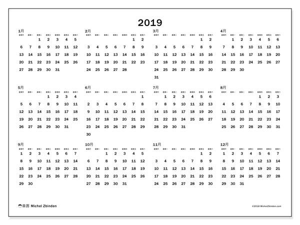 日历2019, 32SS. 免费日历打印.