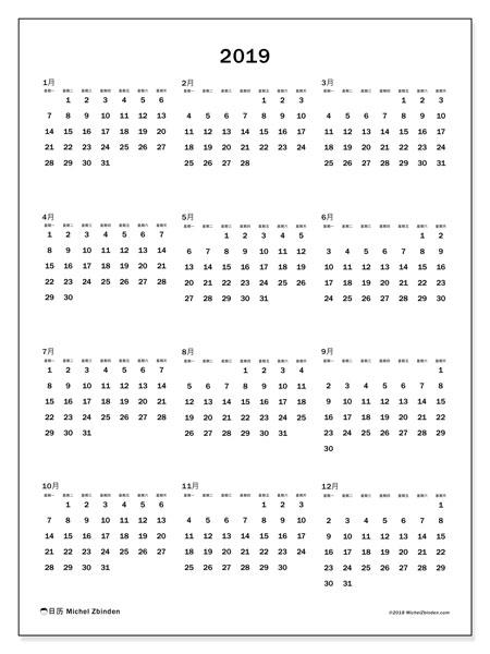 日历2019, 33MS. 组织者免费打印.