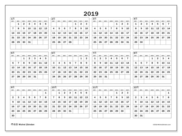 日历2019, 34MS. 日历可免费打印.