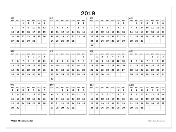 日历2019, 34SS. 组织者免费打印.