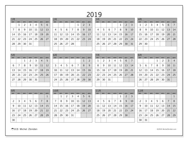 日历2019, 35MS. 免费打印计划.