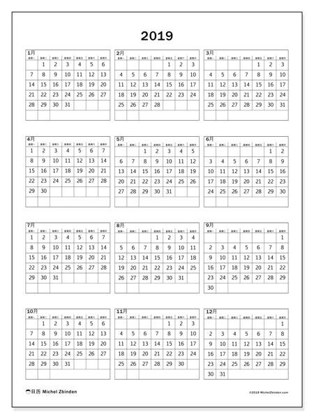 日历2019, 36MS. 本年度日历可免费打印.