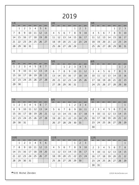 日历2019, 37MS. 日历可免费打印.