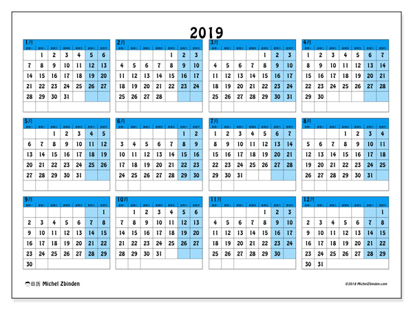 日历2019, 39MS. 免费可打印的日历.
