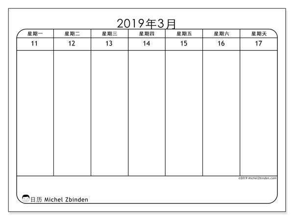日历2019, 43-11MS. 免费打印一周的日历.