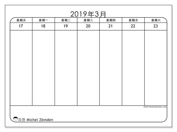 日历2019, 43-12SS. 每周日历可免费打印.