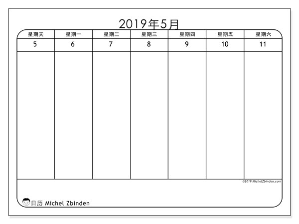 日历2019, 43-19SS. 免费打印一周的日历.