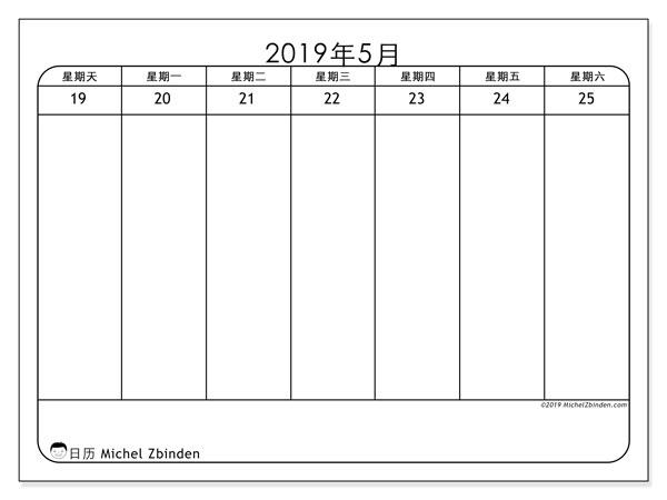 日历2019, 43-21SS. 每周日历可免费打印.