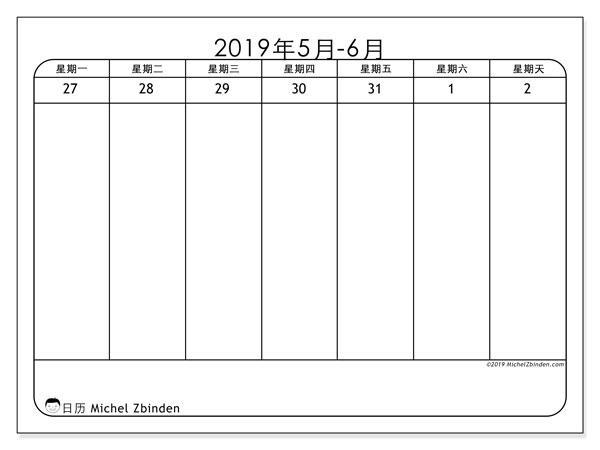 日历2019, 43-22MS. 免费日历打印.