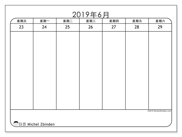 日历2019, 43-26SS. 免费可打印的日历.