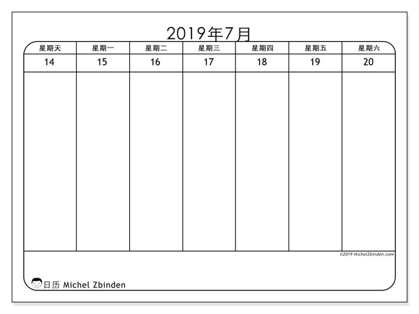 日历2019, 43-29SS. 免费日历打印.