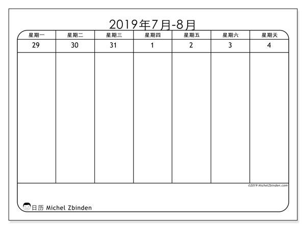 日历2019, 43-31MS. 免费打印一周的日历.