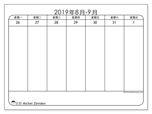 日历2019, 43-35MS. 免费打印一周的日历.