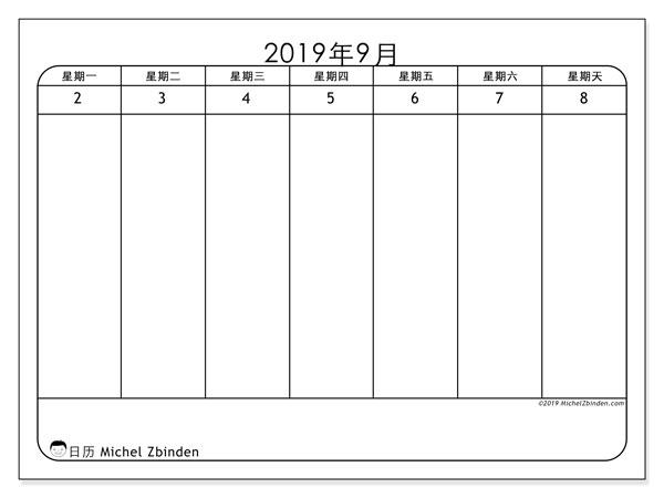 日历2019, 43-36MS. 免费日历打印.