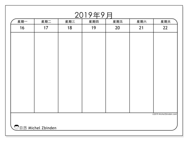 日历2019, 43-38MS. 免费日历打印.