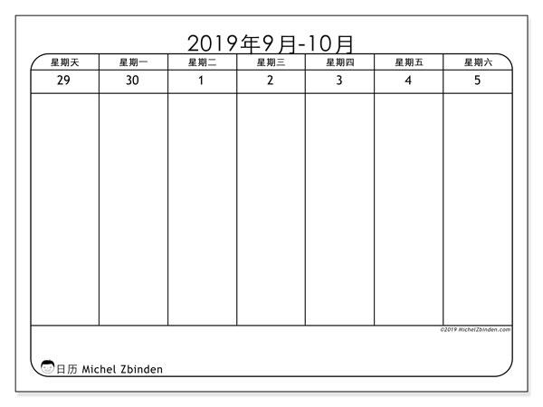 日历2019, 43-40SS. 免费打印一周的日历.