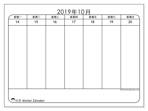 日历2019, 43-42MS. 免费打印一周的日历.