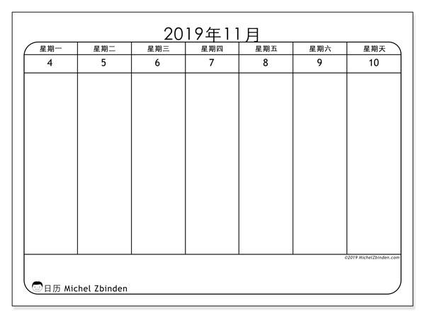 日历2019, 43-45MS. 日历可免费打印.