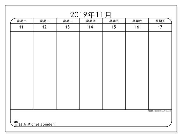日历2019, 43-46MS. 每周免费打印.